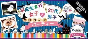 【岡山市内その他の恋活パーティー】街コンジャパン主催 2016年10月22日
