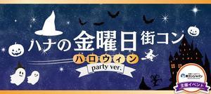 【岡山市内その他の恋活パーティー】街コンジャパン主催 2016年10月28日