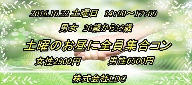 【宮崎のプチ街コン】株式会社LDC主催 2016年10月22日