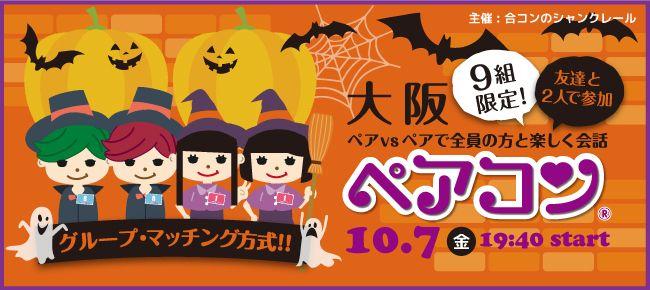 【梅田のプチ街コン】シャンクレール主催 2016年10月7日