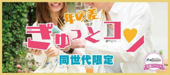 【旭川のプチ街コン】街コンジャパン主催 2016年10月29日