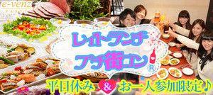 【恵比寿のプチ街コン】e-venz主催 2016年10月21日