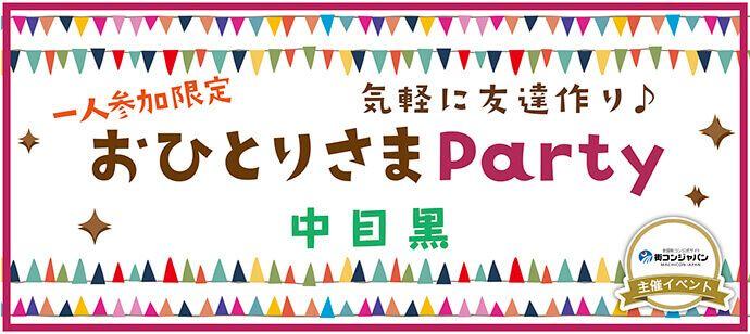【中目黒の恋活パーティー】街コンジャパン主催 2016年11月23日