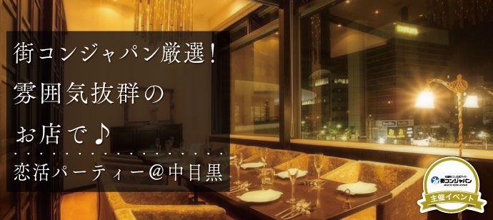 【中目黒の恋活パーティー】街コンジャパン主催 2016年11月19日