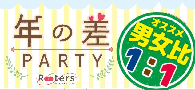 【堂島の恋活パーティー】Rooters主催 2016年10月4日
