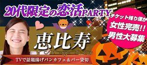 【恵比寿の恋活パーティー】株式会社アソビー主催 2016年10月28日