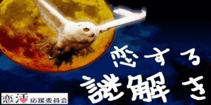 【茨城県その他のプチ街コン】合同会社絆屋主催 2016年10月30日