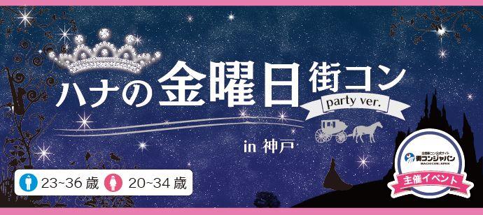 【三宮・元町の恋活パーティー】街コンジャパン主催 2016年10月7日