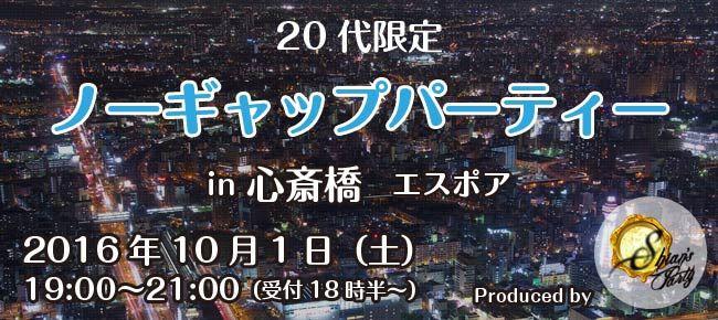 【心斎橋の恋活パーティー】SHIAN'S PARTY主催 2016年10月1日