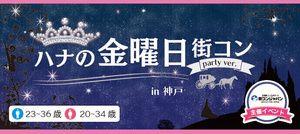 【三宮・元町の恋活パーティー】街コンジャパン主催 2016年10月21日