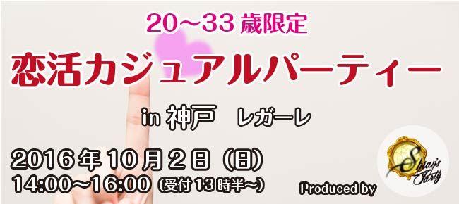 【神戸市内その他の恋活パーティー】SHIAN'S PARTY主催 2016年10月2日