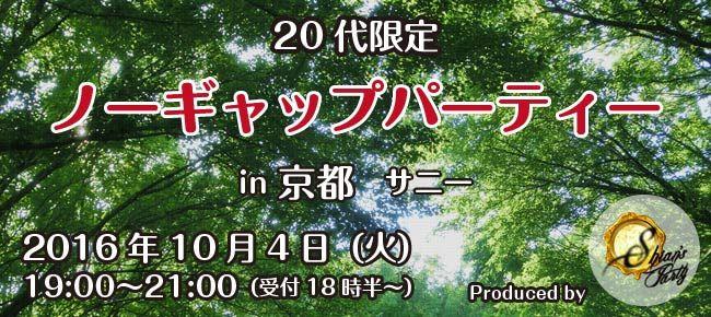 【河原町の恋活パーティー】SHIAN'S PARTY主催 2016年10月4日