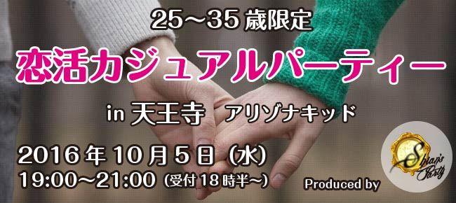 【天王寺の恋活パーティー】SHIAN'S PARTY主催 2016年10月5日