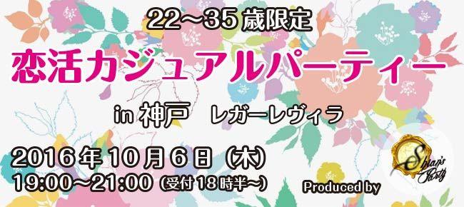 【神戸市内その他の恋活パーティー】SHIAN'S PARTY主催 2016年10月6日