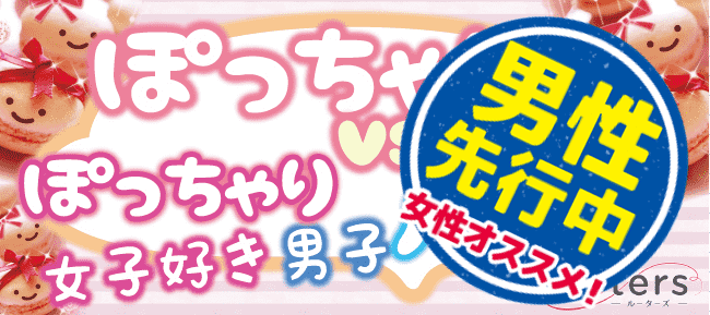 【堂島の恋活パーティー】Rooters主催 2016年10月6日