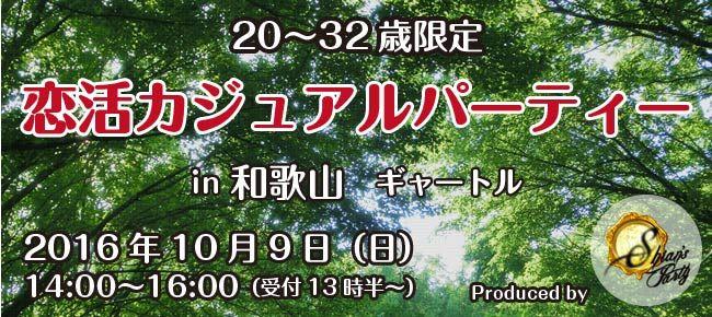 【和歌山県その他の恋活パーティー】SHIAN'S PARTY主催 2016年10月9日