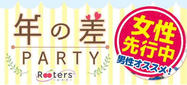 【堂島の恋活パーティー】Rooters主催 2016年10月7日