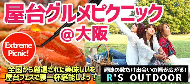 【大阪府その他のプチ街コン】R`S kichen主催 2016年9月25日