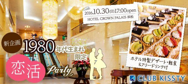 【浜松の恋活パーティー】クラブキスティ―主催 2016年10月30日