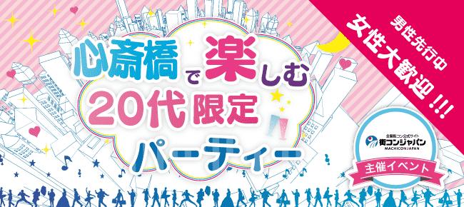 【心斎橋の恋活パーティー】街コンジャパン主催 2016年10月8日