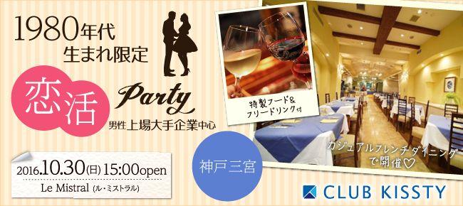 【神戸市内その他の恋活パーティー】クラブキスティ―主催 2016年10月30日