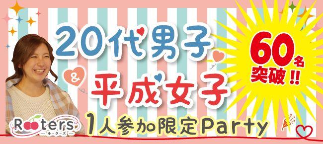 【表参道の恋活パーティー】株式会社Rooters主催 2016年10月9日