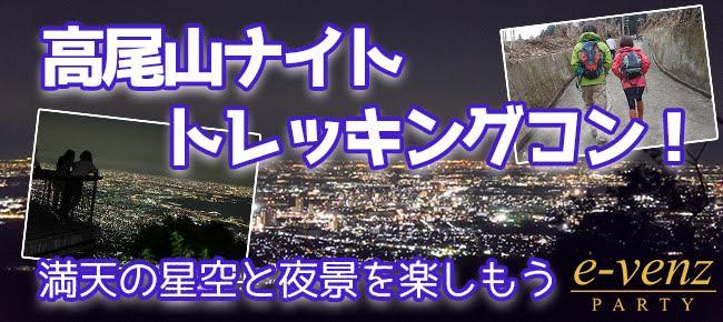 【東京都その他のプチ街コン】e-venz(イベンツ)主催 2016年10月1日