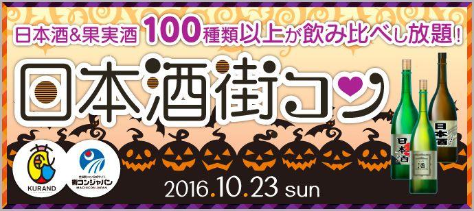 【浅草の街コン】街コンジャパン主催 2016年10月23日