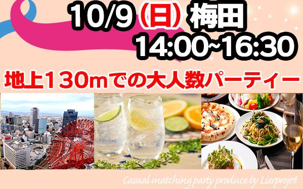 【梅田の恋活パーティー】LierProjet主催 2016年10月9日