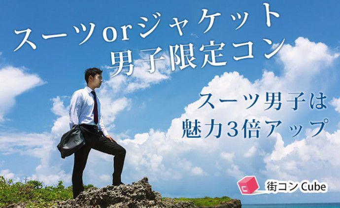 【三重県その他のプチ街コン】合同会社DreamNet主催 2016年10月2日
