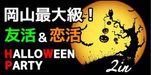 【岡山市内その他の恋活パーティー】合同会社ツイン主催 2016年10月30日