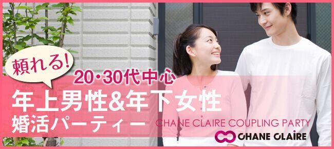 【烏丸の婚活パーティー・お見合いパーティー】シャンクレール主催 2016年10月23日