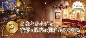 【関内・桜木町・みなとみらいのプチ街コン】街コンジャパン主催 2016年11月4日