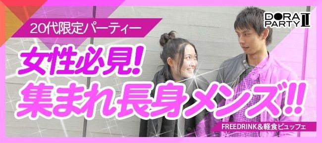 【大宮の恋活パーティー】ドラドラ主催 2016年10月4日