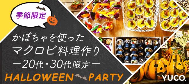 【東京都その他の婚活パーティー・お見合いパーティー】Diverse(ユーコ)主催 2016年10月23日