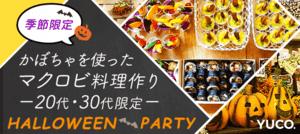 【東京都その他の婚活パーティー・お見合いパーティー】ユーコ主催 2016年10月23日