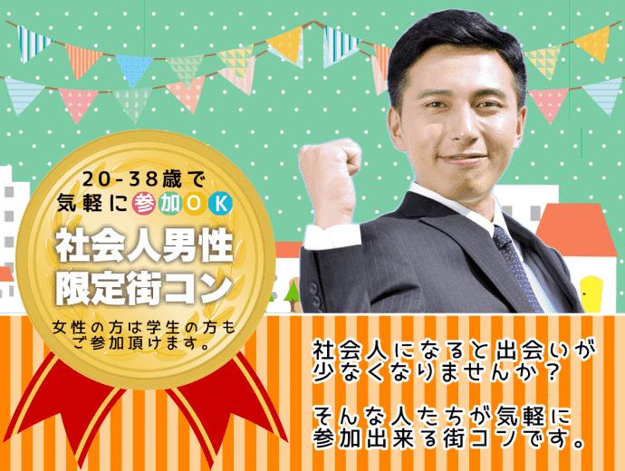 【郡山のプチ街コン】名古屋東海街コン主催 2016年10月7日