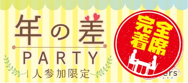 【青山のプチ街コン】株式会社Rooters主催 2016年10月11日