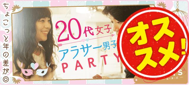 【表参道の恋活パーティー】株式会社Rooters主催 2016年10月10日