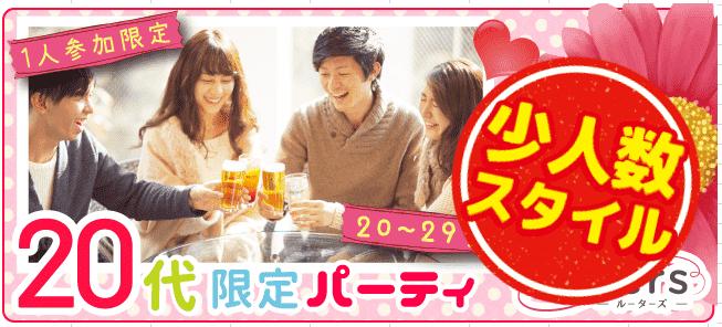 【堂島の恋活パーティー】株式会社Rooters主催 2016年10月12日