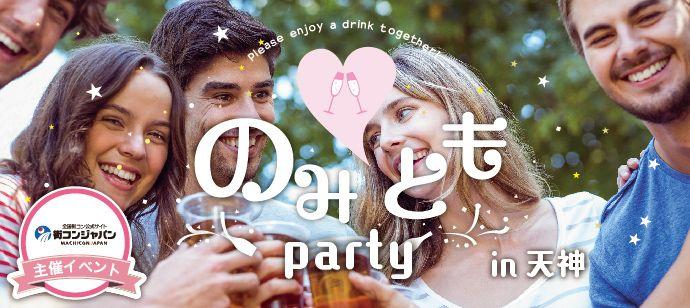 【天神の恋活パーティー】街コンジャパン主催 2016年10月8日