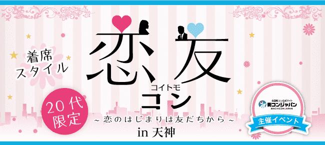 【天神のプチ街コン】街コンジャパン主催 2016年10月9日