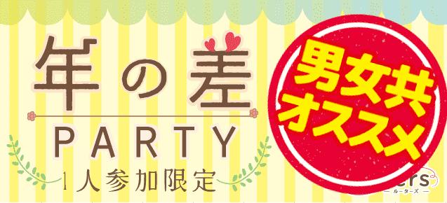 【堂島の恋活パーティー】株式会社Rooters主催 2016年10月13日