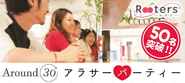 【赤坂の恋活パーティー】Rooters主催 2016年10月10日