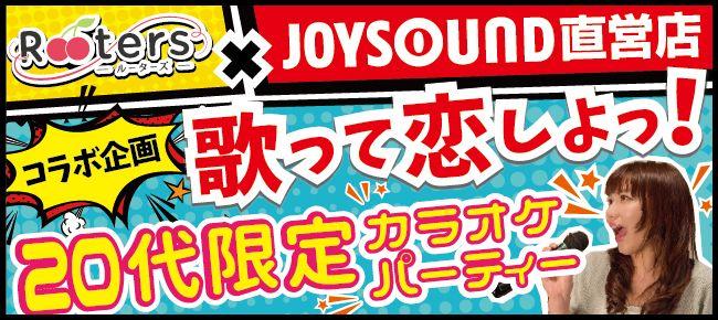【銀座の恋活パーティー】株式会社Rooters主催 2016年10月16日