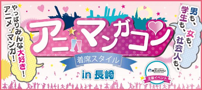 【長崎のプチ街コン】街コンジャパン主催 2016年10月30日