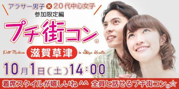 【滋賀県その他のプチ街コン】e-venz(イベンツ)主催 2016年10月1日