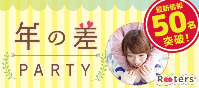 【表参道の恋活パーティー】株式会社Rooters主催 2016年10月12日