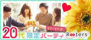 【札幌市内その他の恋活パーティー】Rooters主催 2016年10月21日