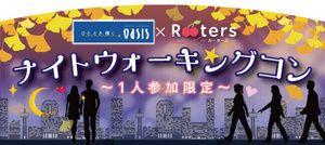 【青山のプチ街コン】Rooters主催 2016年10月21日